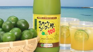大宜味村の100%シークワーサージュース